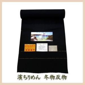 濱ちりめん 反物 冬物 m-009 正絹100% 濱縮緬 和装  kyouto-usagido