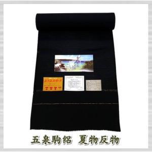 夏物 喪服着物 反物 m-011 正絹100% 五泉駒絽生地  kyouto-usagido
