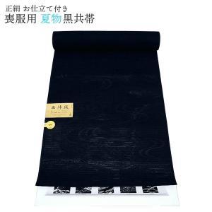 夏物 喪服用帯 正絹絽黒共帯 仕立代込み   和装 m-018|kyouto-usagido