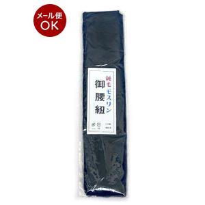 喪服用 腰ひも 純毛モスリン1本 黒地モス腰紐 毛100% m-025 和装小物 メール便対応 |kyouto-usagido