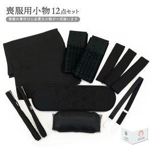 喪服用 和装小物12点セット m-031 着付小物セット 送料無料  DVD付き|kyouto-usagido