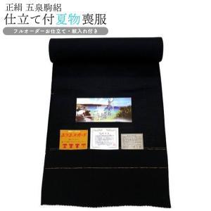 手縫い仕立て付き 最高級 喪服着物反物 夏物 正絹100% 五泉駒絽生地  和装 m-037|kyouto-usagido
