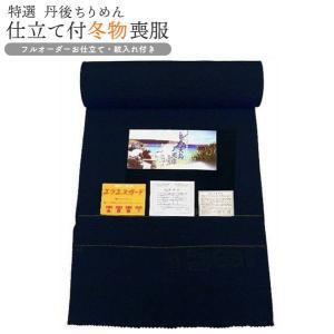 手縫い仕立て付き 最高級 丹後ちりめん喪服着物 冬物 正絹100% 丹後縮緬  和装 m-038|kyouto-usagido