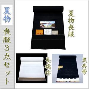 夏物 喪服3点セット 手縫い仕立付き 正絹100% 五泉喪服着物 和装  m-058|kyouto-usagido