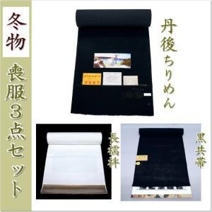 冬物 丹後ちりめん喪服3点セット m-060 手縫い仕立付き 至急仕立て対応 正絹100% 丹後縮緬 和装 |kyouto-usagido