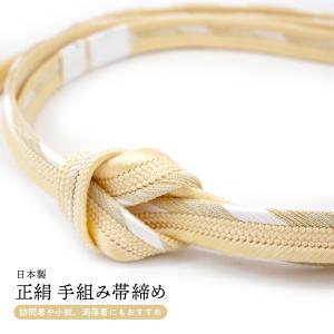 正絹手組み帯締め 平 oj-008 kyouto-usagido