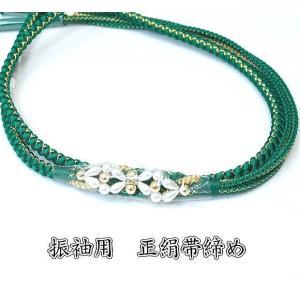 正絹手組み帯締め oj-056  緑色 グリーン 振袖用  kyouto-usagido
