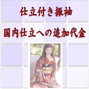 振袖の国内手縫い仕立てへの変更代金 si-001 kyouto-usagido