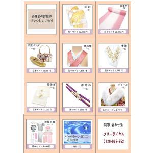 国内手縫い仕立て 振袖フルセット  お仕立て付き振袖をご購入の方限定 サービス価格 si-003 kyouto-usagido