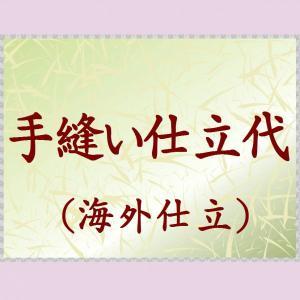 黒留袖の手縫い仕立代< 海外手縫い仕立>湯のし・胴裏・比翼・紋代込み|kyouto-usagido