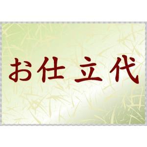 黒共帯 冬物 喪服用帯 仕立代 si-116|kyouto-usagido