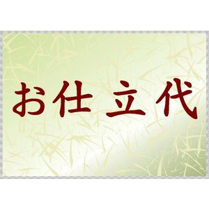 黒共帯 夏物 喪服用 仕立代  si-117|kyouto-usagido