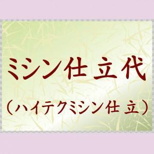 黒留袖のミシン仕立代<ハイテクミシン仕立>湯のし・正絹胴裏・比翼・紋代込み|kyouto-usagido