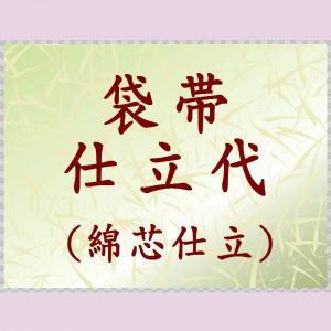 袋帯の仕立代<綿芯込み>他店購入品も仕立しますsi-120|kyouto-usagido
