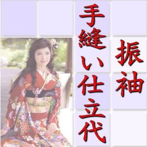振袖 手縫い仕立代  国内手縫い仕立 正絹胴裏・湯のし込み kyouto-usagido