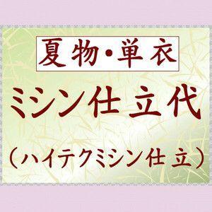 小紋・紬<夏物・単衣>のミシン仕立代<ハイテクミシン仕立>湯のし込み|kyouto-usagido