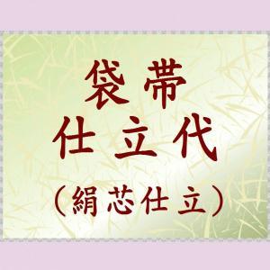 袋帯の仕立代<絹芯込み>他店購入品も仕立します si-144|kyouto-usagido