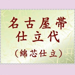 名古屋帯の仕立代 <綿芯込み>他店購入品も仕立します si-145|kyouto-usagido