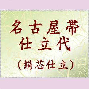 名古屋帯の仕立代 <絹芯込み>他店購入品も仕立します si-146|kyouto-usagido