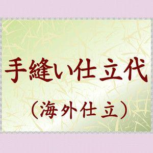 色無地の手縫い仕立代< 海外手縫い仕立>湯のし・胴裏込み kyouto-usagido