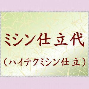 色無地のミシン仕立代<ハイテクミシン仕立>湯のし・胴裏込み kyouto-usagido