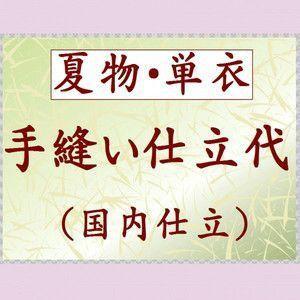 色無地<夏物・単衣>の手縫い仕立代< 国内手縫い仕立>湯のし・胴裏込み kyouto-usagido