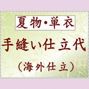 色無地<夏物・単衣>の手縫い仕立代< 海外手縫い仕立>湯のし・胴裏込み kyouto-usagido