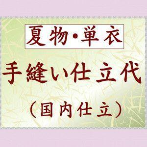 訪問着<夏物・単衣>の国内手縫い仕立代< 国内手縫い仕立>湯のし込み|kyouto-usagido