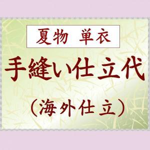 夏物喪服 海外手縫い仕立代 si-181|kyouto-usagido