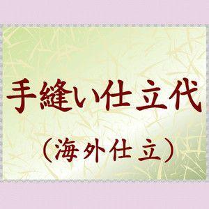 小紋・紬の手縫い仕立代< 海外手縫い仕立>胴裏・八掛・湯のし込み|kyouto-usagido