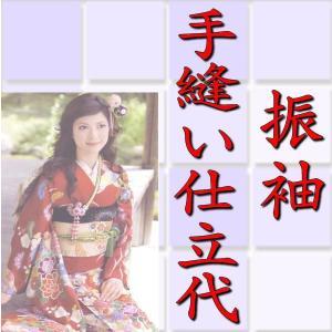 振袖の手縫い仕立代 海外手縫い仕立 正絹胴裏・湯のし込み kyouto-usagido