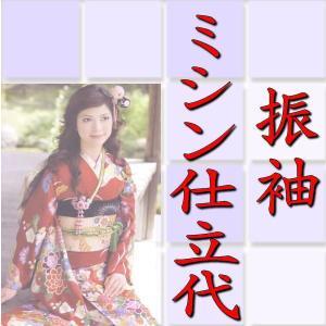 振袖のミシン仕立代 ハイテクミシン仕立 正絹胴裏・湯のし込み kyouto-usagido
