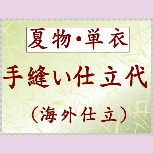 訪問着<夏物、単衣>< 海外手縫い仕立>湯のし込み|kyouto-usagido