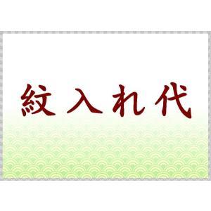 紋入れ代|kyouto-usagido