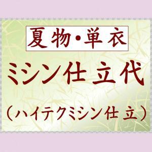 訪問着<夏物・単衣>のミシン仕立代<ハイテクミシン仕立>湯のし込み|kyouto-usagido