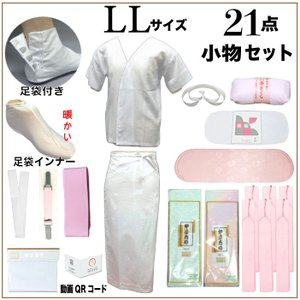 L Lサイズ  和装小物 20点セット 足袋付き 着付け用小物 成人式、婚礼に 着物小物セット wk-016 送料無料 |kyouto-usagido