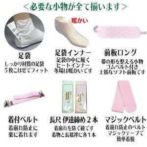 L Lサイズ  和装小物 20点セット 足袋付き 着付け用小物 成人式、婚礼に 着物小物セット wk-016 送料無料 |kyouto-usagido|02