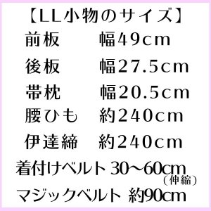 L Lサイズ  和装小物 20点セット 足袋付き 着付け用小物 成人式、婚礼に 着物小物セット wk-016 送料無料 |kyouto-usagido|04