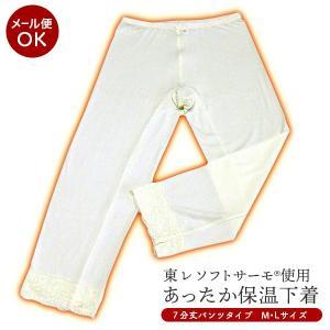 ヒート保温下着 七分丈パンツ  和装 小物 下着wk-021  レビューでメール便無料|kyouto-usagido