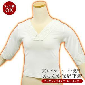 ヒート保温下着 七分丈シャツ  和装 小物  下着  肌着wk-022  レビューでメール便無料|kyouto-usagido