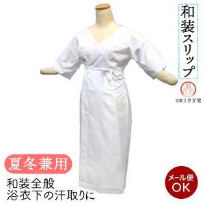 和装スリップ (肌襦袢&スリップ) 和装 小物  下着 肌着 婚礼用、振袖、浴衣などに wk-023  汗取り メール便対応 |kyouto-usagido