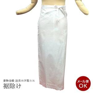 裾除 汗取り 夏冬両用 着物全般、浴衣用下着wk-025  和装 小物  下着 肌着 メール便対応 |kyouto-usagido