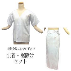 和装肌着&裾除けセット 上下別サイズ対応  和装下着 肌じゅばん wk-026  和装 小物 浴衣用下着 メール便対応 |kyouto-usagido