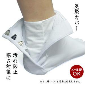 足袋カバー 5枚こはぜ wk-031 和装 小物 メール便対応 |kyouto-usagido