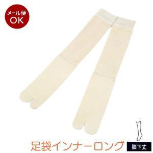 暖かいヒート足袋インナーロング wk-055 保温 東レ 和装 小物  メール便対応 |kyouto-usagido