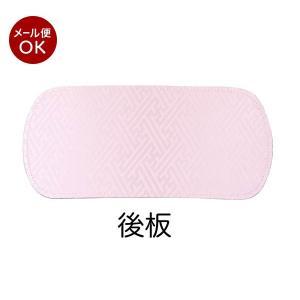 後板 wk-070 帯板  振袖 後ろ板 (ベルトなし) 成人式  補正  和装 小物  メール便対応|kyouto-usagido