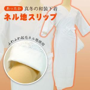 暖かい 冬用 ネル地スリップ 和装用下着 和装 小物 婚礼用、振袖に 下着 肌着 wk-133 メール便対応  |kyouto-usagido