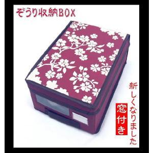 窓付き 新型ぞうり収納BOX 鼻緒キーパー wk-153 草履収納ボックス |kyouto-usagido