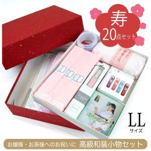 特選 LLサイズ 和装小物 21点セット 寿 足袋付 着付け 小物セット 成人式、婚礼 お祝いに wk-201 kyouto-usagido