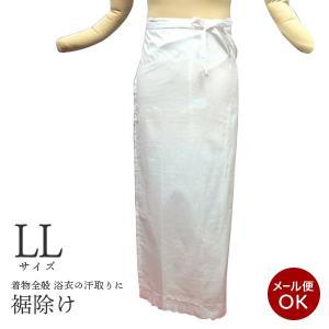 LLサイズ 裾除 汗取り 夏冬両用 着物全般 wk-207  和装 小物 下着 肌着 メール便対応 |kyouto-usagido